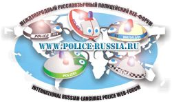 Форум сотрудников МВД